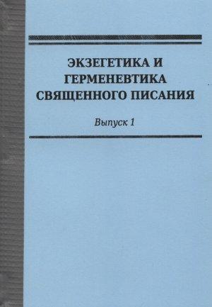 Экзегетика и герменевтика Священного Писания. Выпуск 1 (сборник докладов)