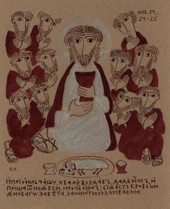 Христос и ученики на тайной вечери