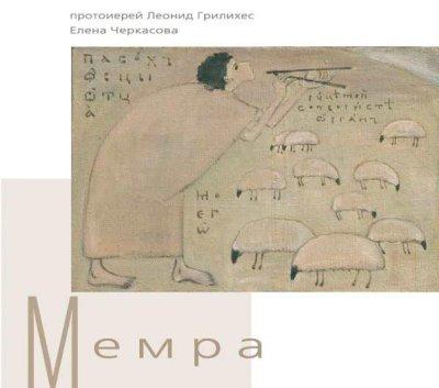 Обложка книги протоиерея Леонида Грилихеса и Елены Черкасовой 'Мемра'