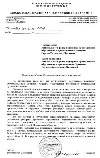 Письмо ректора МДА архиепископа Верейского Евгения в Фонд 'Серафим'