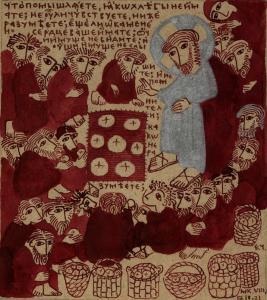 Иисус Христос и умножение хлебов